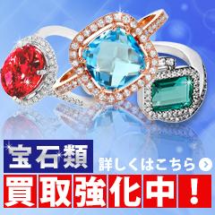 宝石買取のバナー