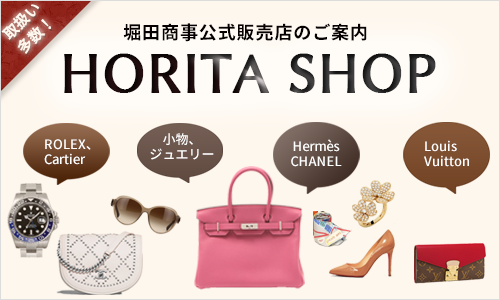 堀田商事のECサイト