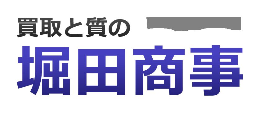 買取と質の堀田商事