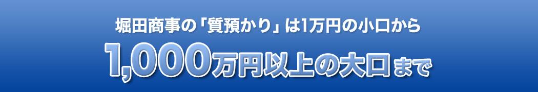 堀田商事の「質預かり」は1万円の小口から