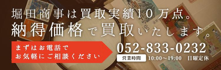 堀田商事は買取実績10万点。納得価格で買い取り致します。