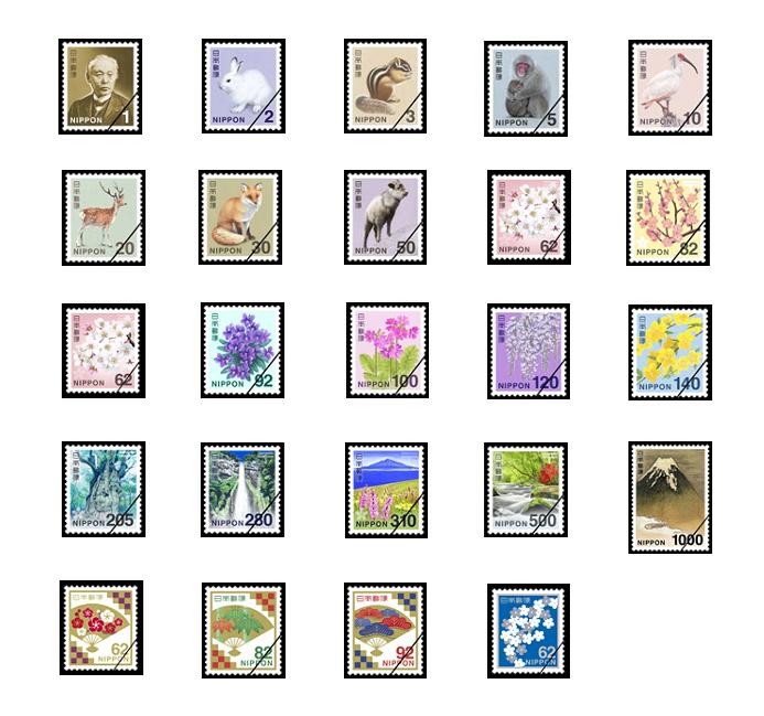 現行の普通切手一覧